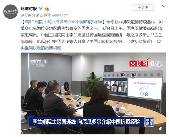 「恒行」李兰娟院士向厄瓜多尔介绍中国抗疫经验恒行图片