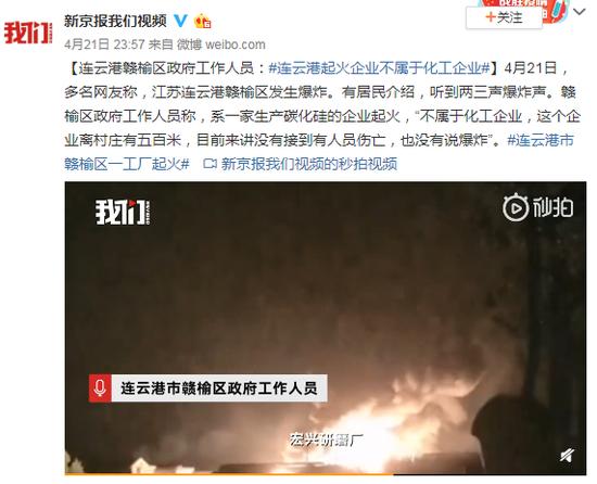 连云港赣榆区政府工作人员:起火企业不属于化工企业图片