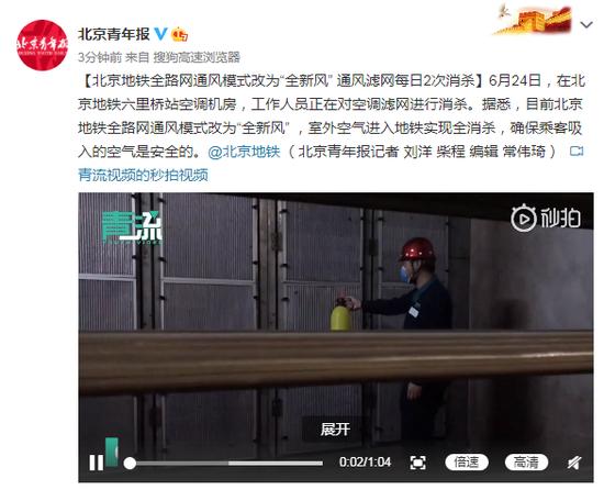 """北京地铁全路网通风模式改为""""全新风"""" 通风滤网每日2次消杀图片"""