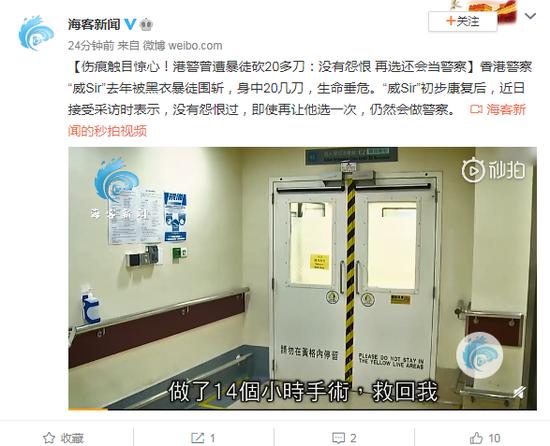 港警曾遭暴徒砍20多刀:没有怨恨 再选还会当警察图片