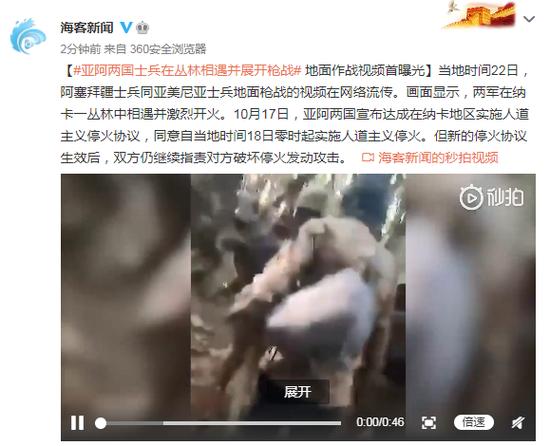 亚阿两国士兵丛林相遇展开枪战 地面作战视频首曝光