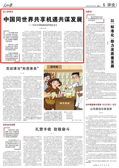 人民日报评论部:中国同世界共享机遇共谋发展