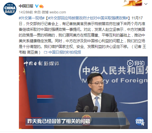 外交部回应特朗普政府计划对中国采取强硬政策图片