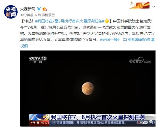 摩天招商:在7至8摩天招商月执行首次火星探测任务图片