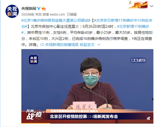 北京1确诊病例曾到宝隆大厦某公司面试图片