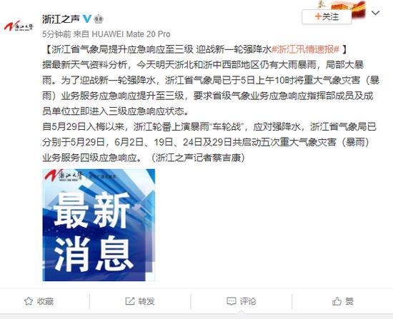 浙江省气象局提升应急响应至三级 迎战新一轮强降水图片