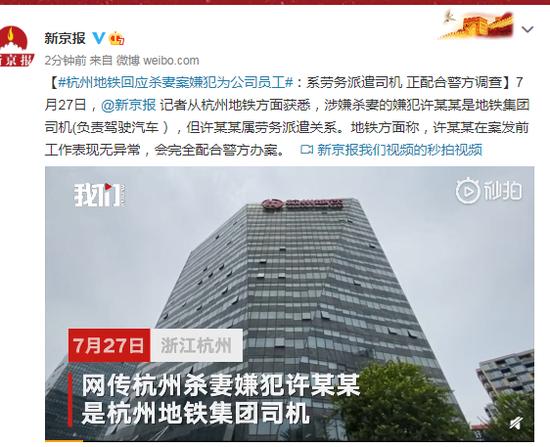 杭州地铁回应杀妻嫌犯身份:属集团劳务派遣司机 会完全配合警方办案