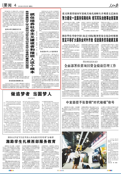 《 人民日报 》( 2018年05月29日 04 版)