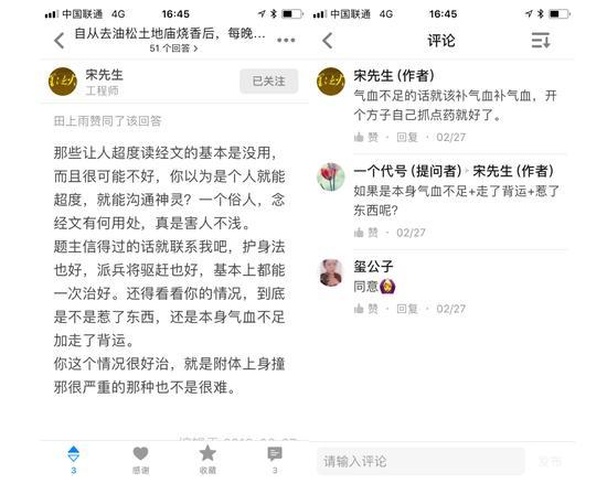 """女子花五千找""""道教传人""""开仙丹 服用后住进医院"""