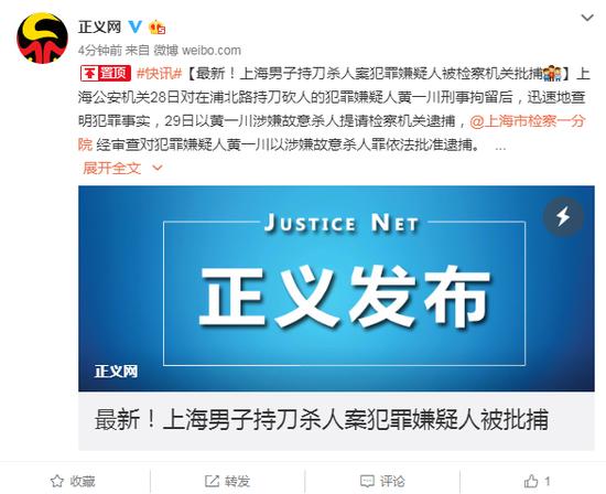 男子上海砍死学生被批捕 顾忌学校保安在远处行凶