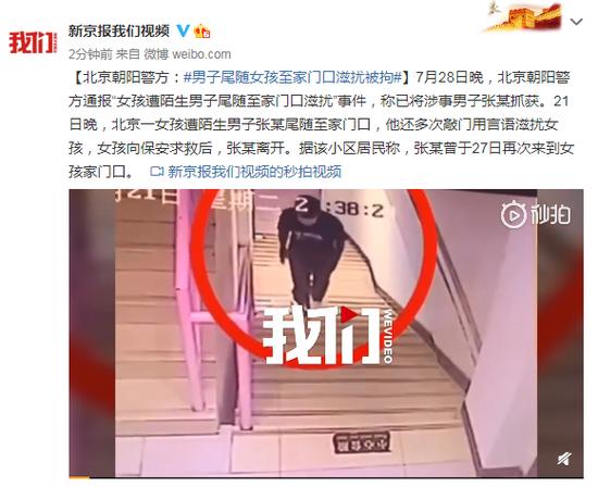 北京朝阳警方:男子尾随女孩至家门口滋扰被拘图片