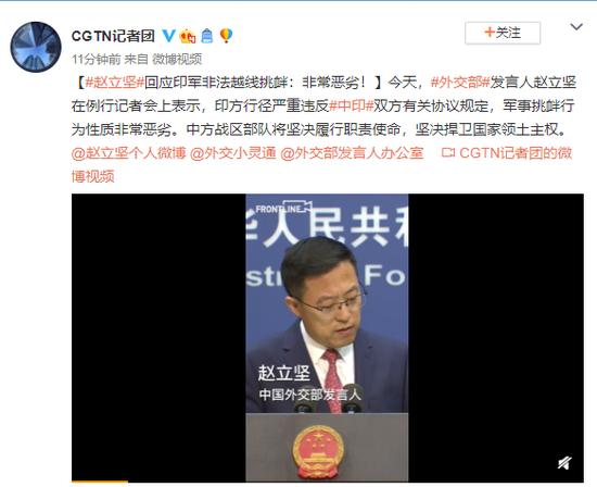 赵立坚回应印军非法越线挑衅:非常恶劣!
