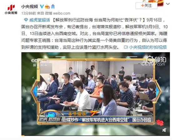 """解放军例行巡防台海 台当局为何匆忙""""告洋状""""?图片"""