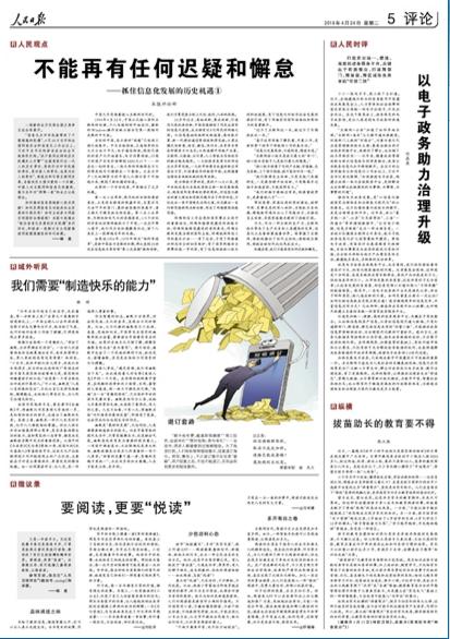 《 人民日报 》( 2018年04月24日 05 版)