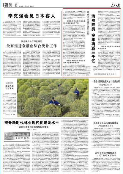 《 人民日报 》( 2018年04月10日 02 版)