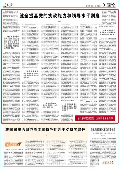 内蒙古书记石泰峰人民日报发文:健全提高党的执政能力和领导水平制度