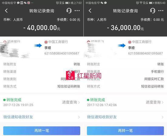 ▲小红家人向李顺的账户共转账7.6万