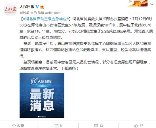 「杏悦」唐山市古冶区发生51级地震河北杏悦省图片