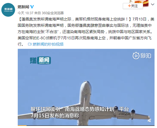 【杏悦】蓬佩奥发表所谓南海声杏悦明之图片