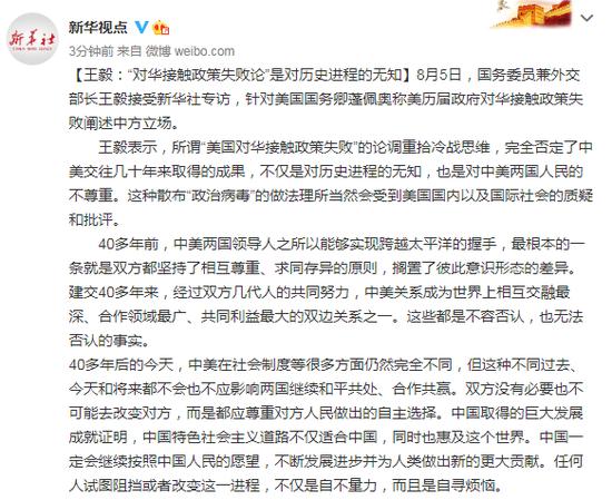 """王毅:""""对华接触政策失败论""""是对历史进程的无知"""