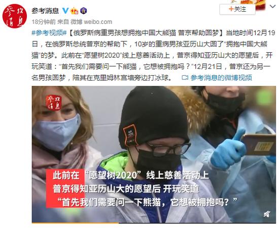 俄罗斯病重男孩想拥抱中国大熊猫 普京帮助圆梦
