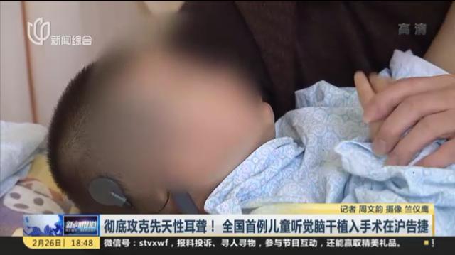 视频-彻底攻克先天性耳聋!全国首例儿童听觉脑干植入手术在沪告捷