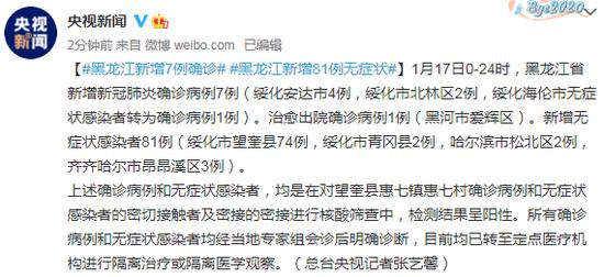 黑龙江17日新增7例本地确诊病例、81例无症状感染者图片