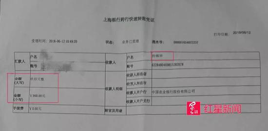"""▲小舒家人向""""符锦华""""账户共转账3.85万元"""