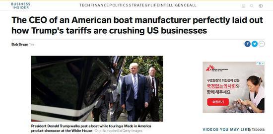 """美国媒体""""商业内幕""""(Business Insider)报道截图"""