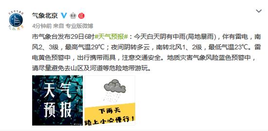 北京29日白天阴有中雨局地暴雨 伴有雷电