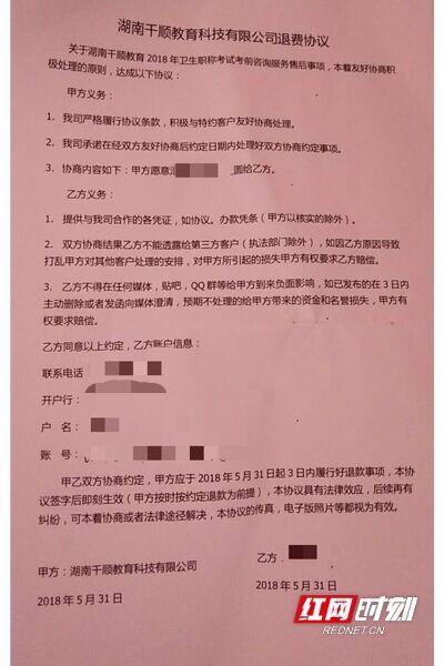 湖南千顺教育科技有限公司与考生之间签订的退费协议。