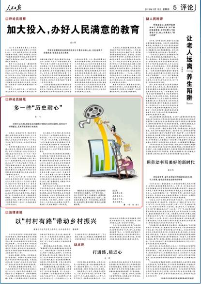 《 人民日报 》( 2018年05月10日 05 版)