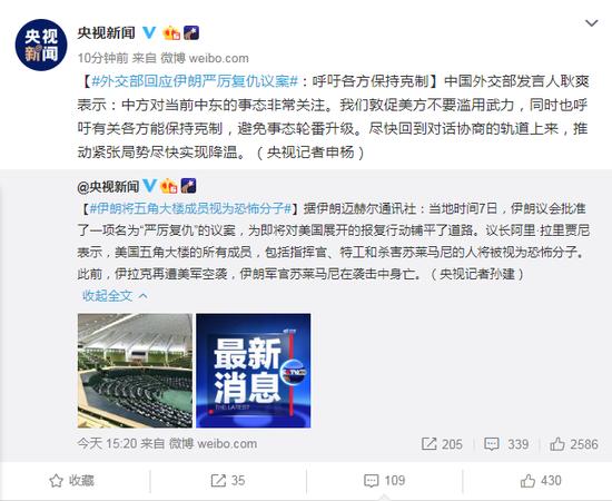 中方回应伊朗严厉复仇议案:敦促美方不要滥用武力图片