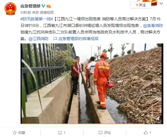 [杏悦]江西九江一堤坝出现泡杏悦泉消防等人图片