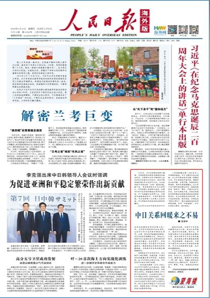 《 人民日报海外版 》( 2018年05月10日 第 01 版)
