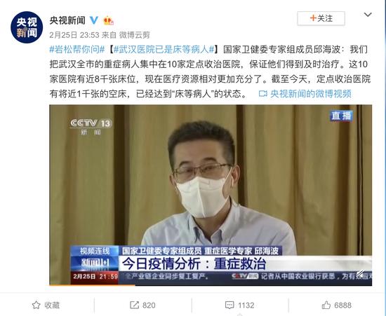 武汉医院已是床等病人图片