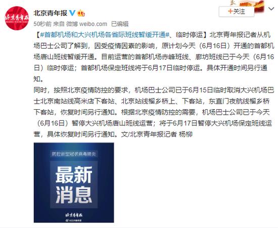 首都机场和大兴机场各省际班线暂缓开通、临时停运图片