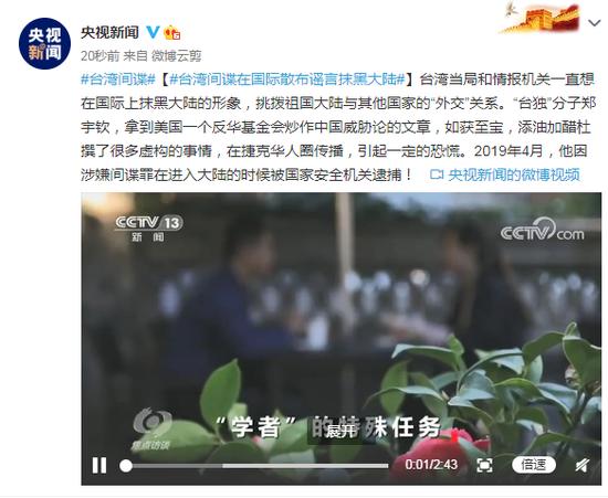 台湾间谍在国际散布谣言抹黑大陆图片