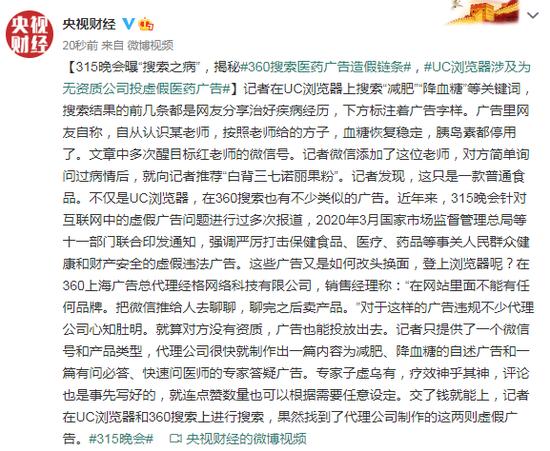 """315晚会曝""""搜索之病"""",揭秘360搜索医药广告造假链条图片"""