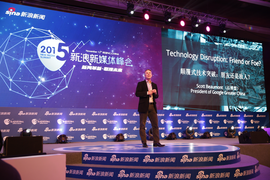 主讲嘉宾:谷歌大中华区总裁 Scott Beaumont