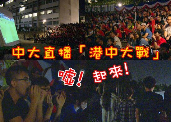 """香港部分球迷再次嘘国歌,或打出写有""""BOO""""表示嘘声的字牌"""