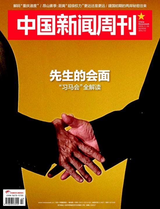 《中国新闻周刊》2015年11月16日封面
