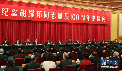 11月20日,中共中央在北京人民大会堂举行纪念胡耀邦同志诞辰100周年座谈会。习近平、李克强、张德江、俞正声、刘云山、王岐山、张高丽等出席座谈会。新华社记者 兰红光 摄