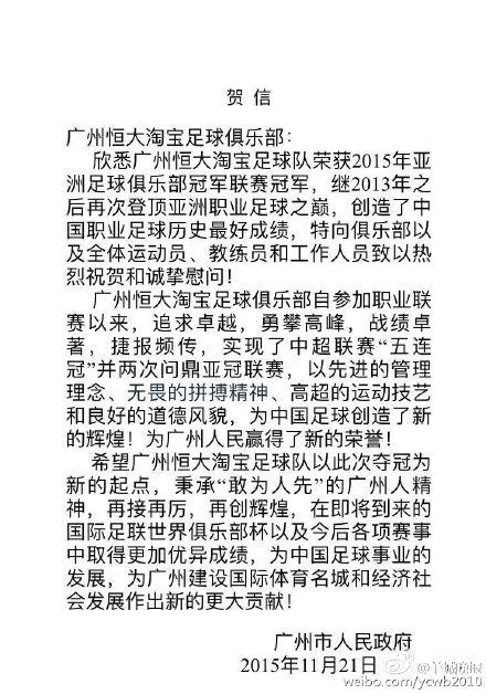 广州当局贺信