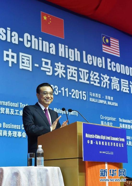 11月23日,国务院总理李克强在吉隆坡出席中马经济高层论坛,并发表题为《推动中马合作迈上新台阶》的主旨演讲。 新华社记者 高洁 摄