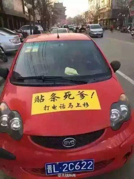 """""""最牛""""违停司机"""