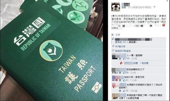 """像这种""""台湾国贴纸""""的把戏,是让人哭笑不得的恶作剧"""
