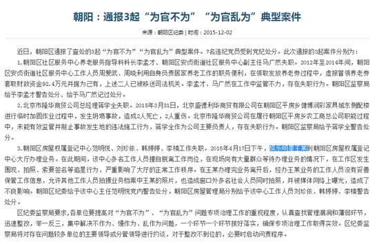 北京纪委监察网截图。