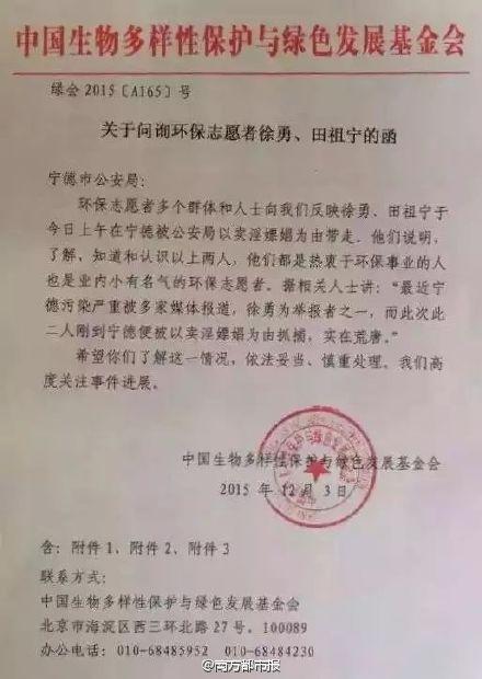 """志愿者在福建宁德被""""嫖娼"""" 称曾遭警察打骂"""