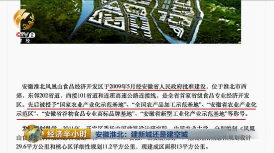 安徽省淮北市凤凰山食品经济开发区经安徽省人民政府批准建设的,拥有多个荣誉称号。